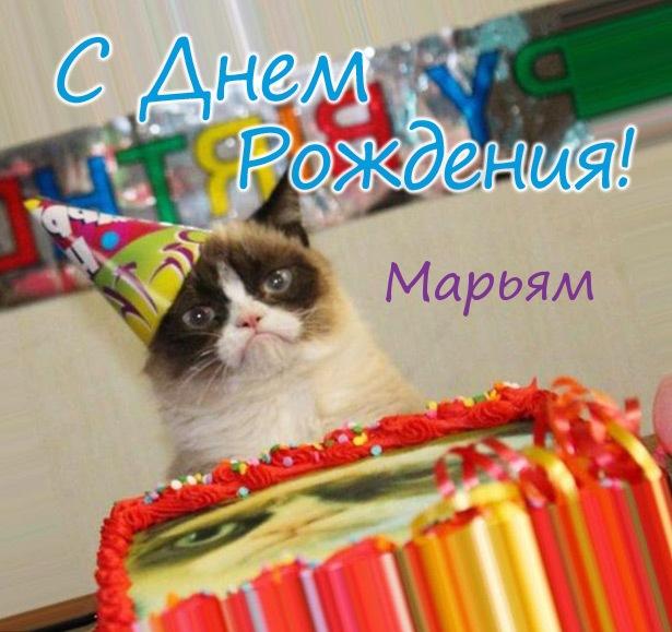 Открытка - С днем рождения, Марьям!