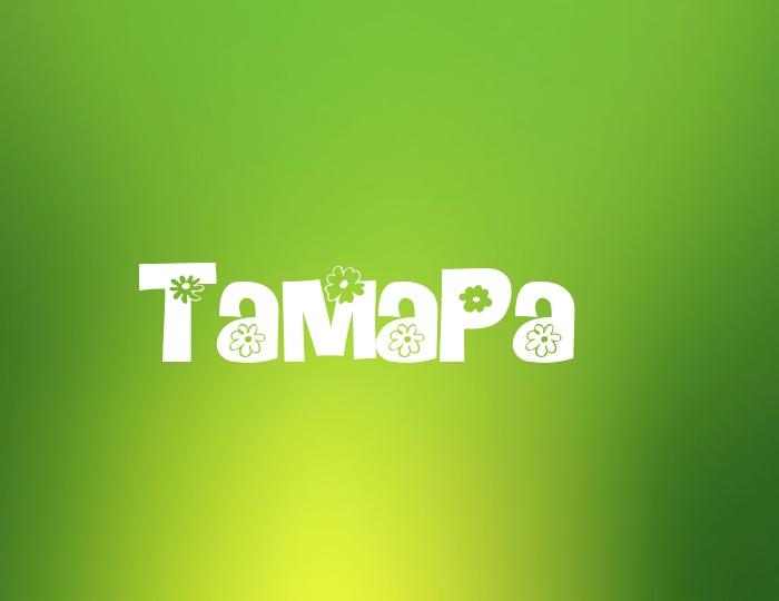 Открытка с именем тамара 59