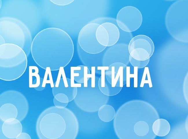 Нежная аватарка с именем <u>валя</u> Валентина