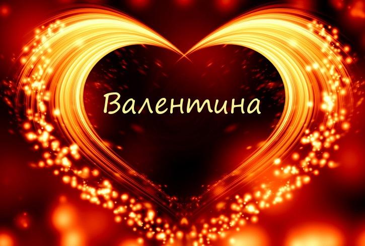 Имя Валентина в сердечке