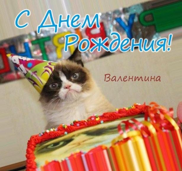 Открытка - С днем рождения, Валентина!