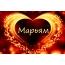 Имя Марьям в сердечке